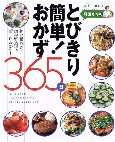 飛田さんのとびきり簡単!おかず365日―使い慣れた肉や野菜で、新しいおかず! (Saita mook)の詳細を見る
