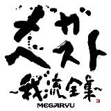 メガ・ベスト〜我流全集〜