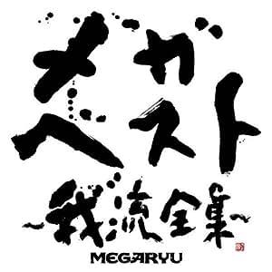 メガ・ベスト~我流全集~(DVD付)