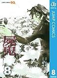 屍鬼 8 (ジャンプコミックスDIGITAL)