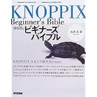 KNOPPIXビギナーズバイブル (MYCOM UNIX Books)