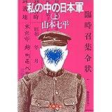 私の中の日本軍(上) (文春文庫 306-1)