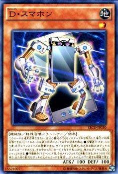 遊戯王OCG D・スマホン ノーマル SECE-JP030