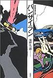 バンザイラン―狂気撃走小説 / 福野 礼一郎 のシリーズ情報を見る