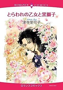 とらわれの乙女と黒獅子 (ハーモニィコミックス)