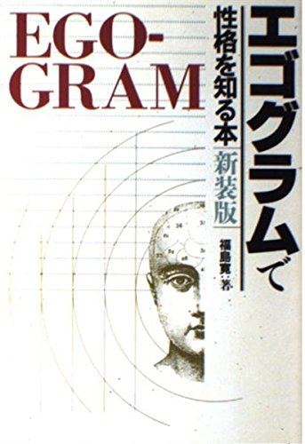 エゴグラムで性格を知る本の詳細を見る