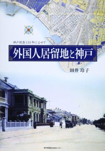 外国人居留地と神戸―神戸開港150年によせて