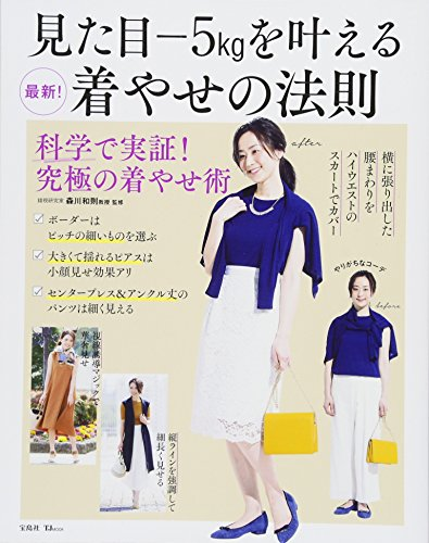 見た目-5?を叶える 最新! 着やせの法則 (TJMOOK)