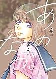 あのなつ。(4) (ARIAコミックス)