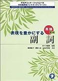 表現を豊かにする副詞 (アカデミック・ジャパニーズ日本語表現ハンドブックシリーズ)