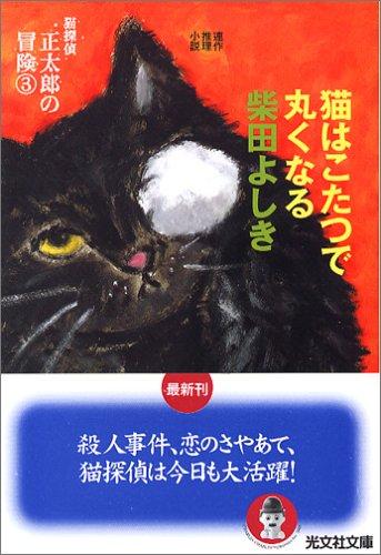 猫はこたつで丸くなる 探偵猫 正太郎の冒険(3) (光文社文庫)の詳細を見る