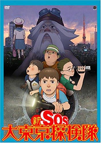 新SOS大東京探検隊のイメージ画像