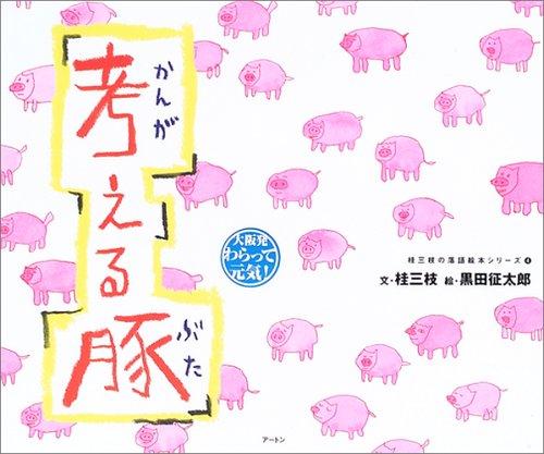 考える豚 (桂三枝の落語絵本シリーズ)の詳細を見る