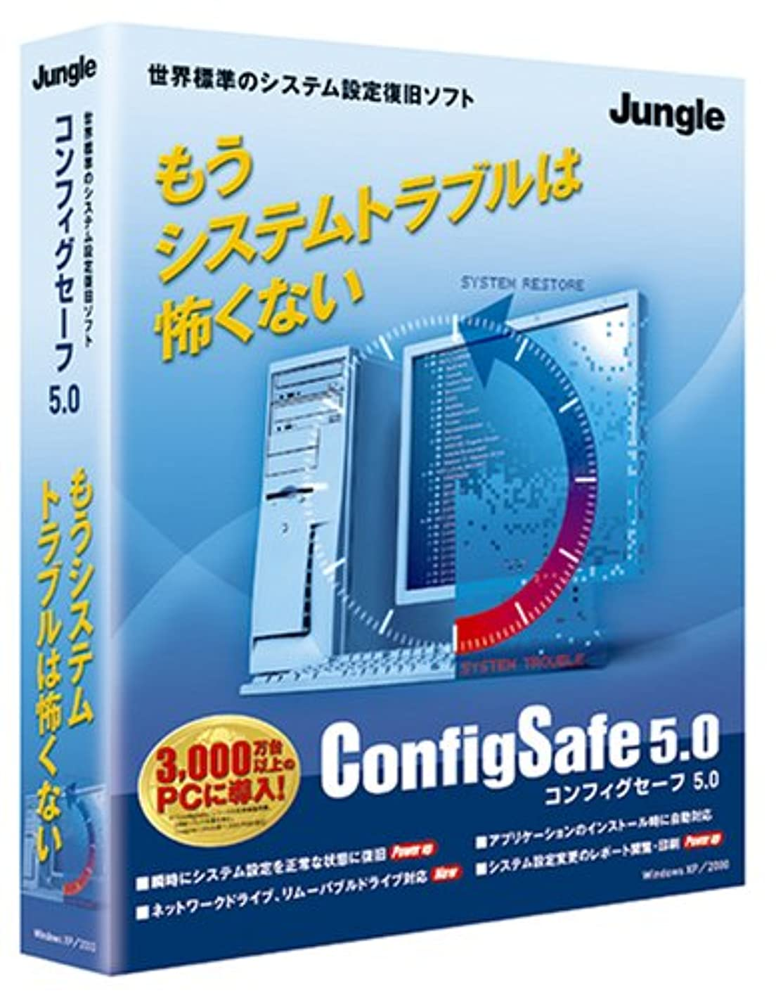 アジア怠旅ConfigSafe 5.0