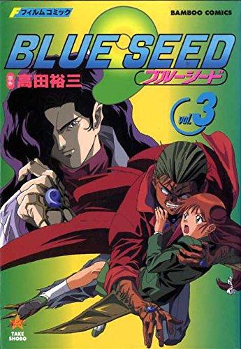 ブルーシード 3―フィルムコミック (バンブー・コミックス)