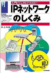 入門ビジュアルテクノロジー IPネットワークのしくみ