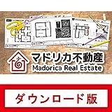 マドリカ不動産|オンラインコード版