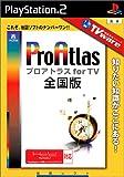 「Pro Atlas for TV 全国版」の画像