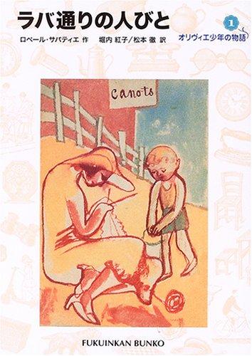 ラバ通りの人びと―オリヴィエ少年の物語1 (福音館文庫 物語)の詳細を見る