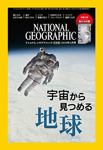 ナショナル ジオグラフィック日本版 2018年3月号<特製付録付き> [雑誌]