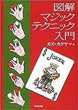 図解 マジックテクニック入門   (東京堂出版)