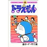 ドラえもん (25) (てんとう虫コミックス)