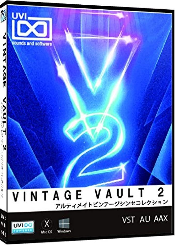 自慢お気に入りチャンピオンUVI Vintage Vault 2 アルティメイトビンテージシンセコレクション【ダウンロード製品/国内正規品】
