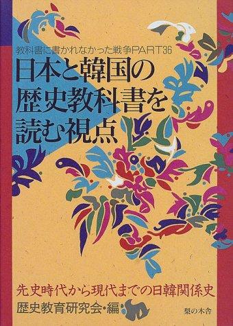 日本と韓国の歴史教科書を読む視点―先史時代から現代までの日韓関係史 (教科書に書かれなかった戦争)