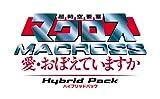 ~超時空要塞マクロス ~~愛・おぼえていますか~~ Hybrid Pack ハイブリッドパック (初回限定版「30周年アニバーサリーボックス」)~