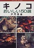 キノコおいしい50選 (Nature books)