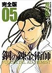鋼の錬金術師 完全版(5) (ガンガンコミックスデラックス)