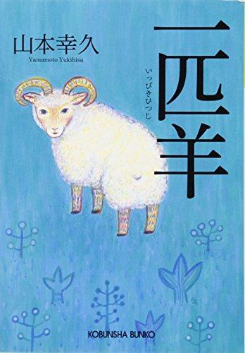 一匹羊 (光文社文庫)の詳細を見る