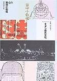 コレクション・モダン都市文化 (03)
