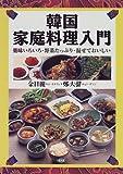 韓国家庭料理入門―薬味いろいろ・野菜たっぷり・混ぜておいしい