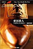 愛国殺人 (ハヤカワ文庫―クリスティー文庫) 画像