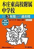 420本庄東高校附属中学校 2020年度用 3年間スーパー過去問 (声教の中学過去問シリーズ)