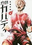 灼熱カバディ 8 (8) (裏少年サンデーコミックス)