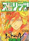 月刊!スピリッツ 2011年 6/1号 [雑誌]