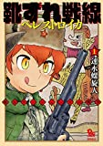 靴ずれ戦線 ペレストロイカ(1) (RYU COMICS)