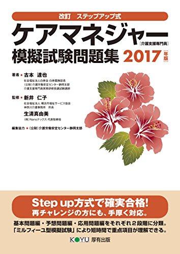 改訂 ステップアップ式 ケアマネジャー(介護支援専門員)模擬試験問題集 2017