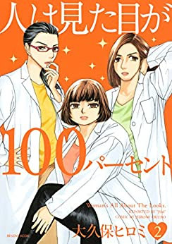 [大久保ヒロミ]の人は見た目が100パーセント(2) (BE・LOVEコミックス)