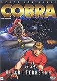 スペースアドベンチャー コブラ VOL.4 [DVD]
