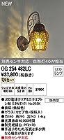 オーデリック エクステリアライト 【OG 254 482LC】【OG254482LC】