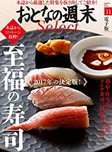 おとなの週末セレクト「至福の寿司」〈2017年11月号〉 [雑誌] おとなの週末 セレクト