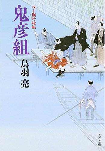 鬼彦組―八丁堀吟味帳 (文春文庫)