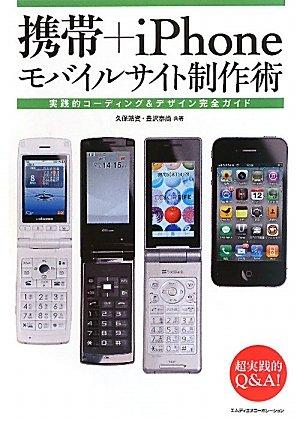 携帯+iPhoneモバイルサイト制作術 実践的コーディング&デザイン完全ガイドの詳細を見る