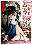 再世のファンタズマ 1巻 (デジタル版ガンガンコミックス)