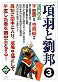 項羽と劉邦 3 鴻門の会 (MFコミックス)