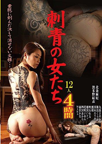 刺青の女たち 12人 4時間 [DVD]