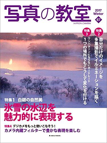 写真の教室№67 (日本カメラMOOK)の詳細を見る